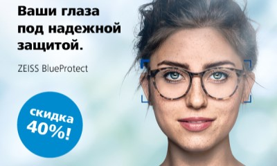 Акция «Скидка -40% на линзы Zeiss BlueProtect»
